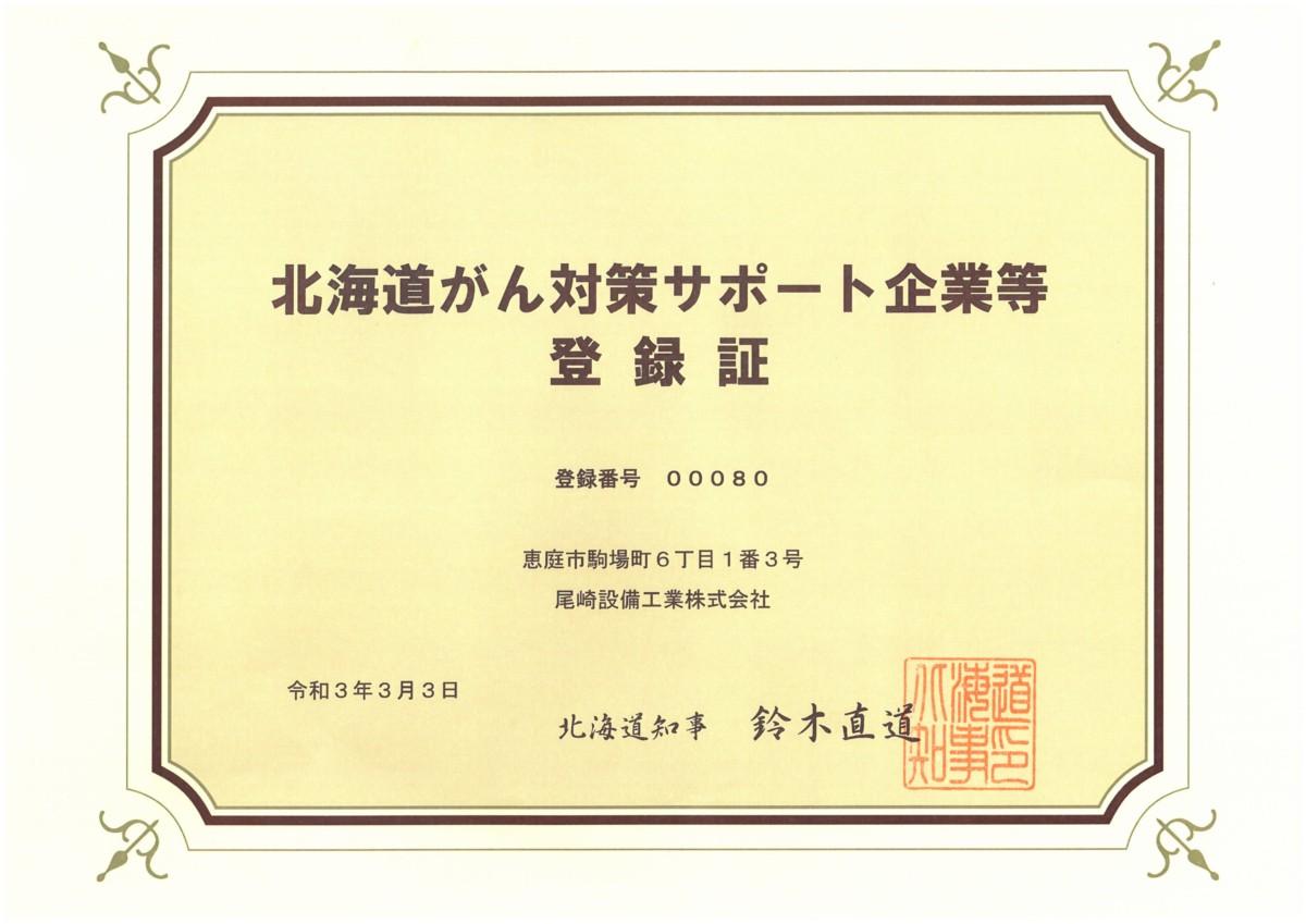 北海道がん対策サポート企業へ登録されました。